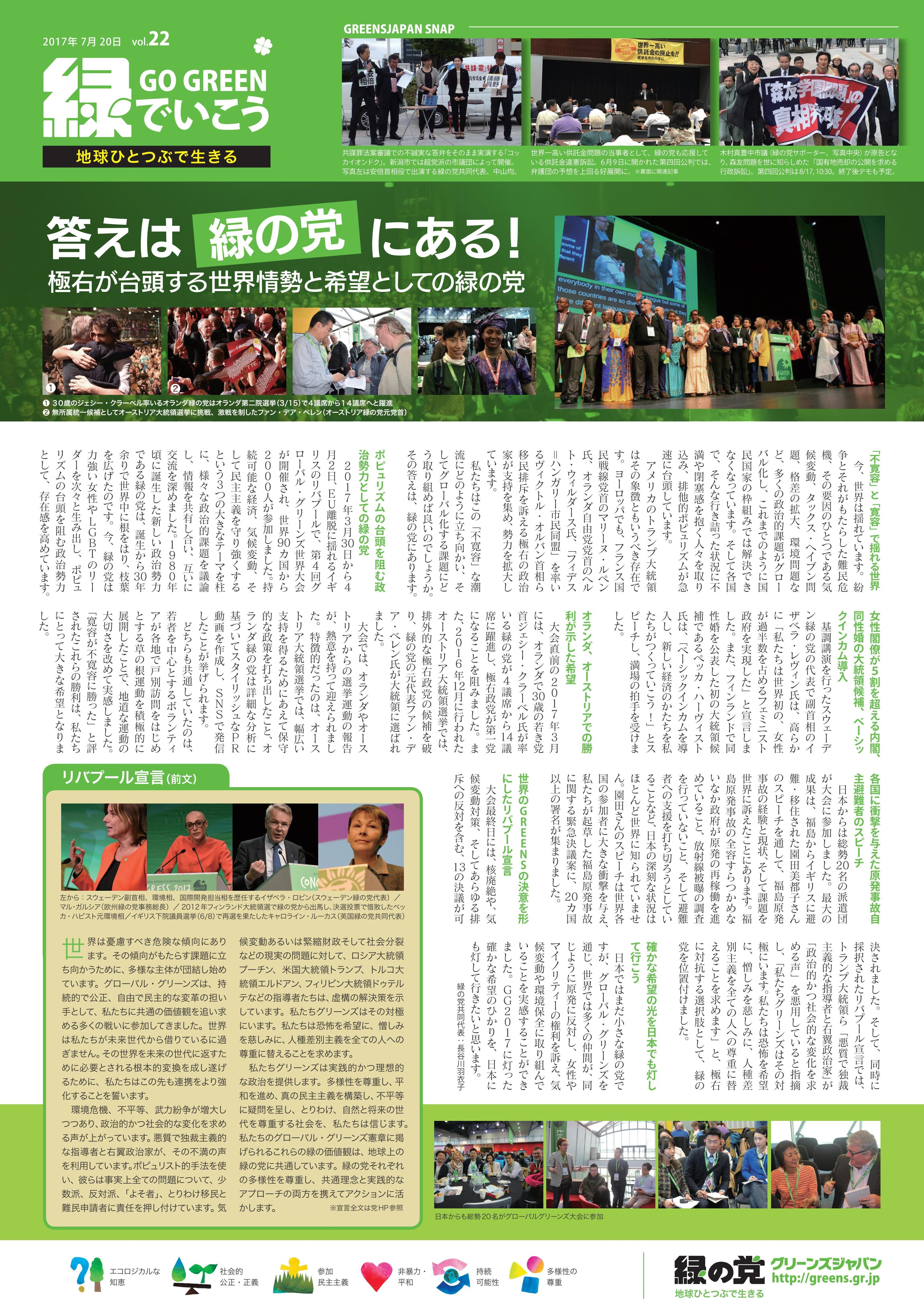 news22_201707omote