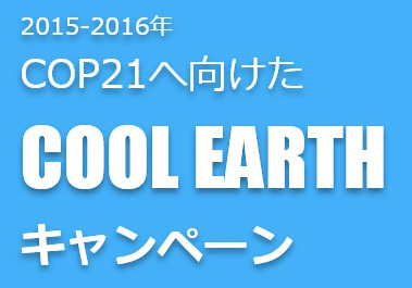 cool earth Campaign_cut