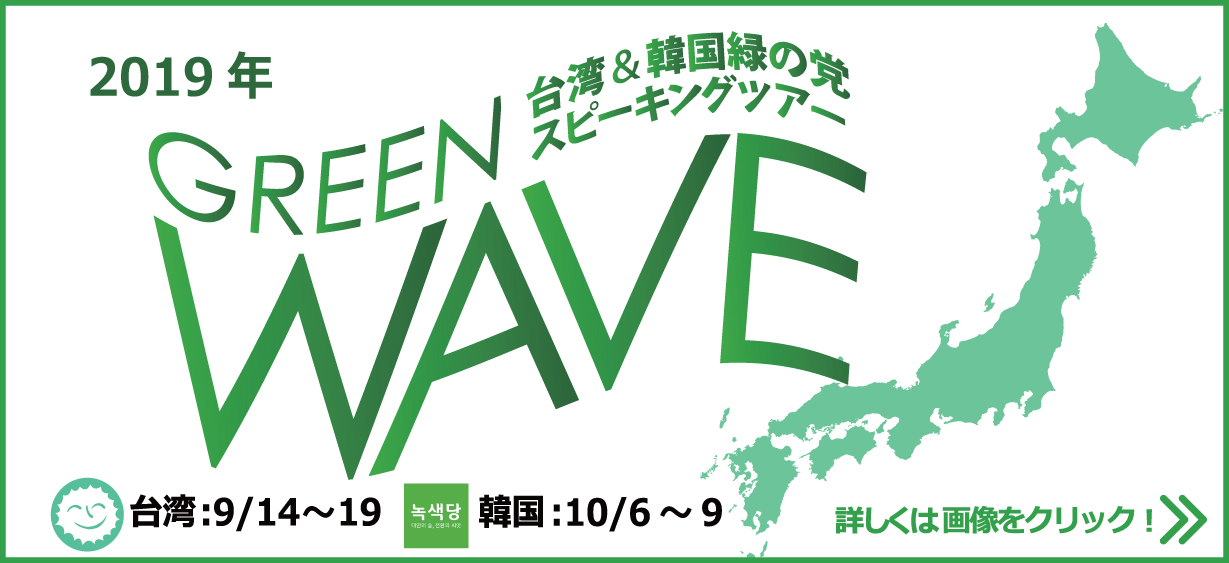 GREEN WAVE 台湾&韓国スピーキングツアー