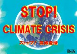 STOP CLIMATE CRISIS 背景地球