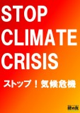 STOP CLIMATE CRISIS 修正